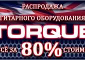 Распродажа усилителей Torque за 80% от стоимости